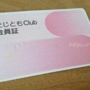 たじともClub会員証
