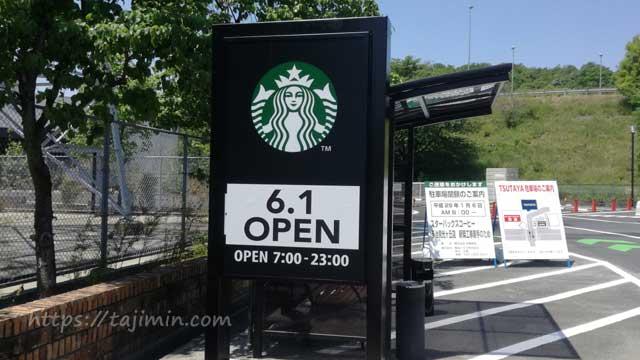 スターバックスコーヒ多治見光ヶ丘店