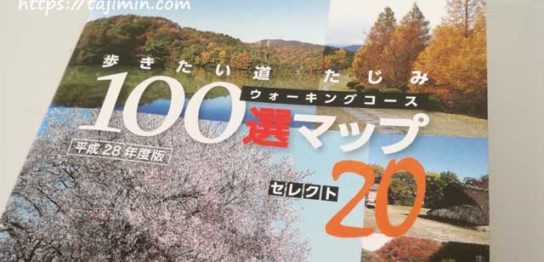 ウォーキングコース100選マップ セレクト20
