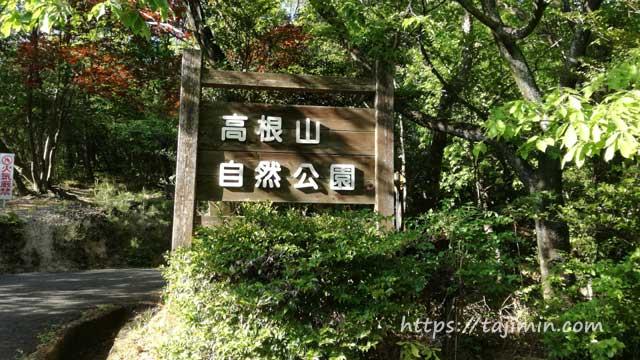 高根山自然公園