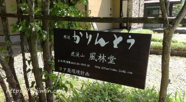 虎渓山 風林堂