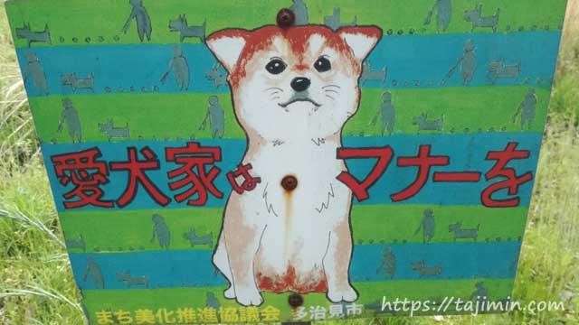 犬のフンの看板