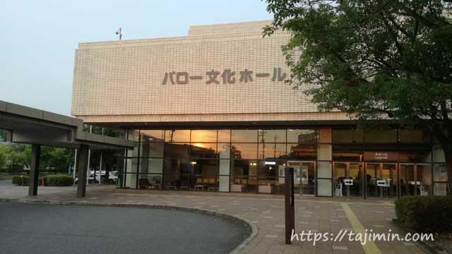 バロー文化ホール