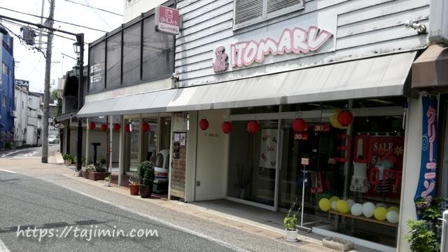 ながせ商店街のITOMARUさん