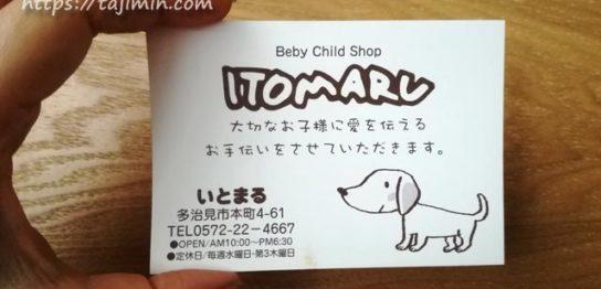ながせ商店街のITOMARU