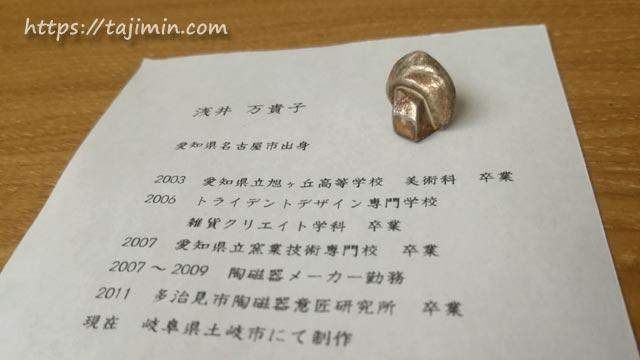 浅井万貴子さんの陶製ピアス