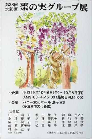 第38回 水彩画 棗の実グループ展