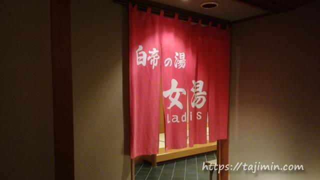 犬山ホテル 犬山温泉「白帝の湯」