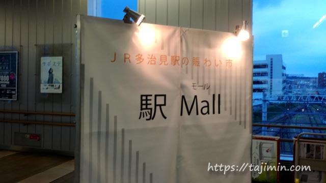 JR多治見駅の賑わい市「駅Mall(モール)」