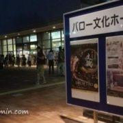 野村万作・萬斎 狂言の世界2017
