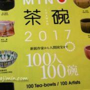 「MINO茶碗2017」100人100碗