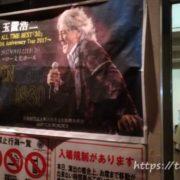 バロー文化ホールで玉置浩二コンサート