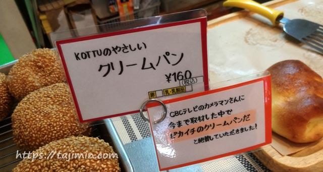 KOTTUのやさしいクリームパン