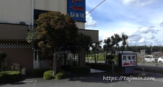 中津川、信玄堂