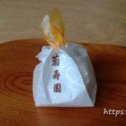 菊寿園の栗きんとん