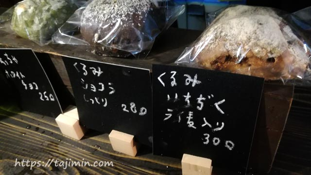 CAFÉ NEU(ノイ)のパン