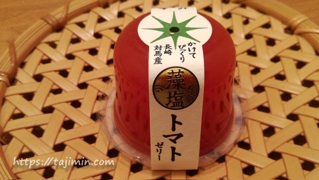 松谷園の藻塩トマトゼリー