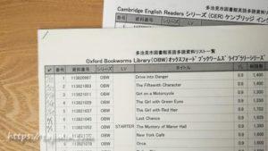 英語多読のはじめ方