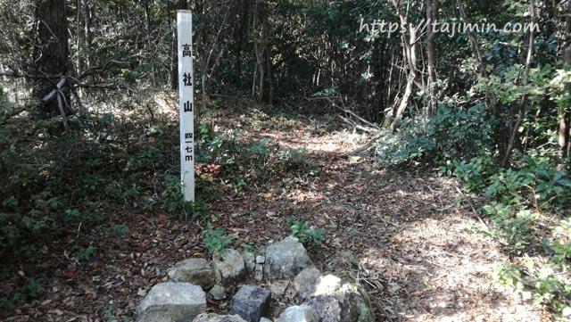 高社山の三角点