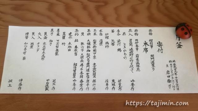 懸舟庵月釜の茶会記
