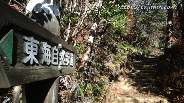 愛知県犬山市 寂光院の東海自然歩道
