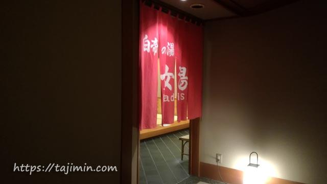 名鉄犬山ホテル 白帝の湯