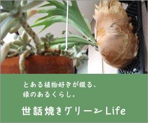 世話焼きグリーンLife