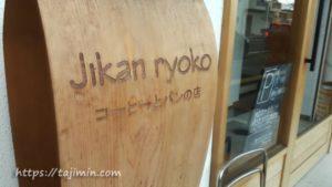 コーヒーとパンの店Jikan ryoko