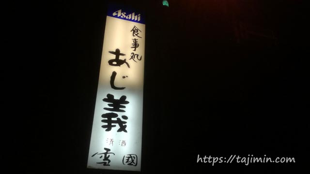 和食処 あじ善(可児市)