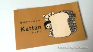 曽木のベーカリー Kattan(カッタン)