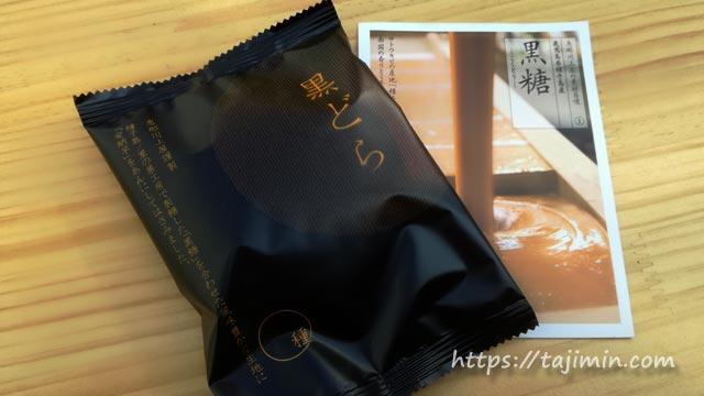 恵那川上屋の黒どら