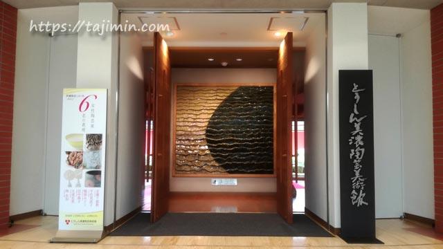 とうしん美濃陶芸美術館入口