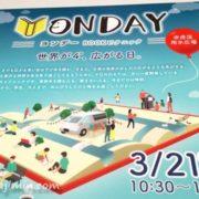 YONDAY(ヨンデ-)のBOOK ピクニック