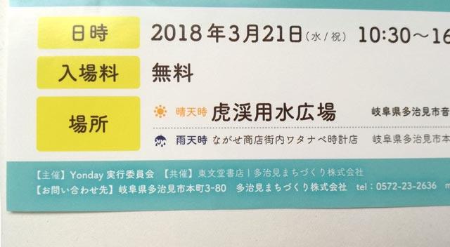YONDAY(ヨンデ-)BOOK ピクニック