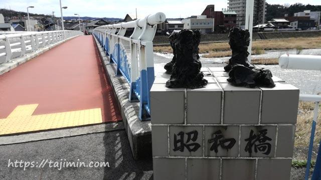 土岐川にかかる昭和橋