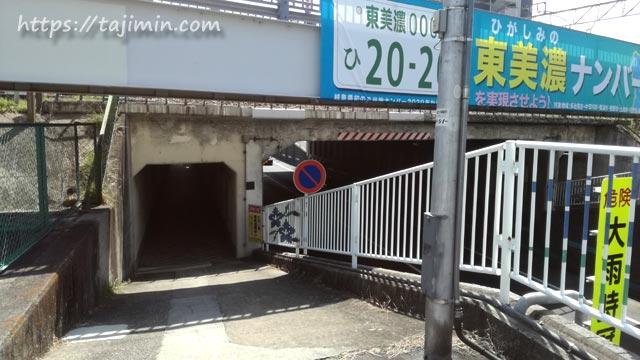 多治見市の地下道