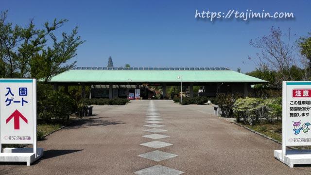 花フェスタ記念公園入口