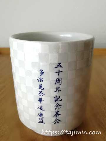 五十周年記念 市民茶会
