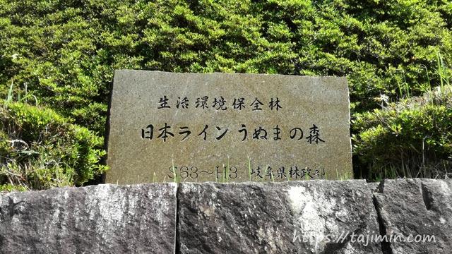 日本ライン うぬまの森