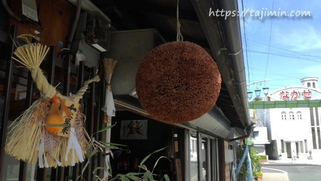 玉木酒店(多治見市本町)