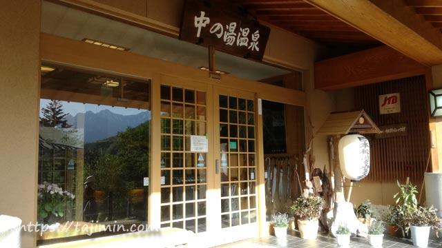 中の湯温泉旅館(長野県松本市)