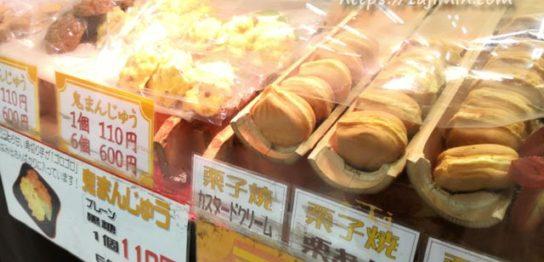 甘味処 木曽や(多治見市本町)の栗子焼