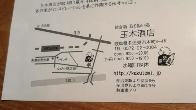 伝手vol.2