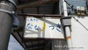 cafeななつき