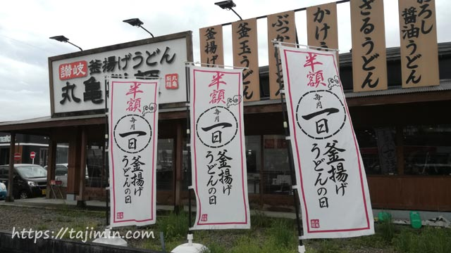 釜揚げうどん 丸亀製麺 多治見店