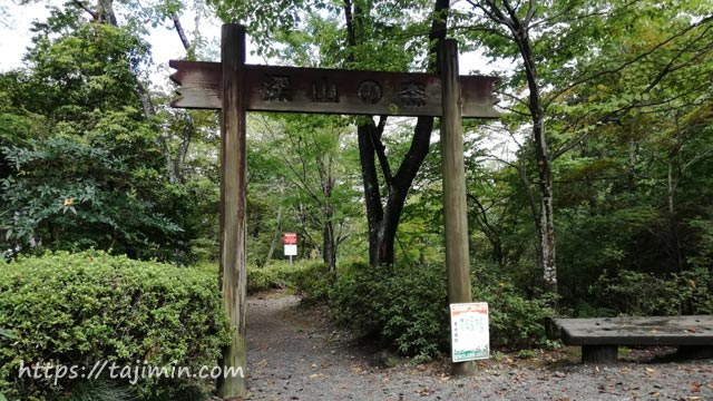 深山の森自然公園