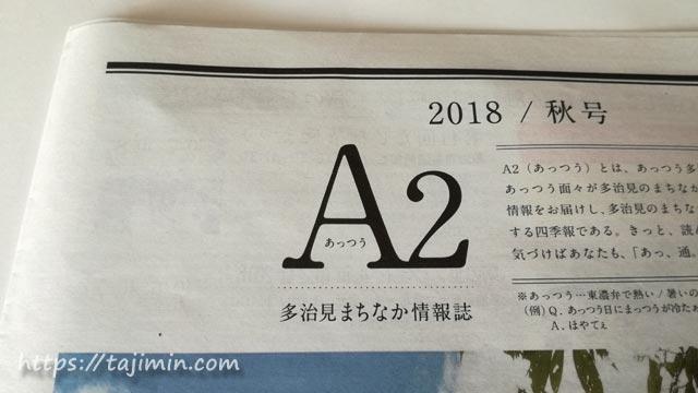 多治見まちなか情報誌 A2(あっつう)