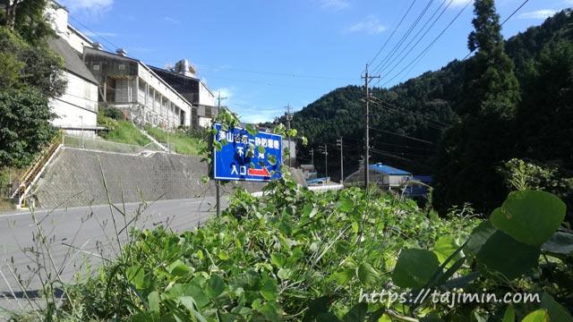 深山不動の滝への看板