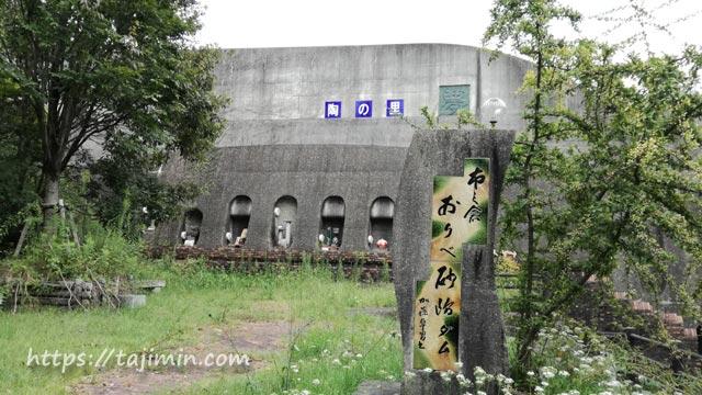 市之倉おりべ砂防ダム