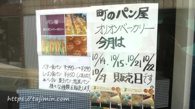 サンドイッチ専門店 Sincerite(サンセリテ)OPEN予定